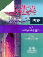 ماضي القرويين ومستقبلها - محمد عبد الحي الكتاني