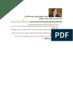 السفيرة البريطانية جين ماريوت قالت في تقريرها عن التعليم في العالم العربي