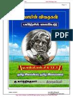 Tnpsc Study Material Sample Tamil Elakkanam