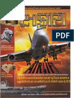 263 Safari Gujarati Magazine April 2016