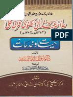 Allama Abdul Hayy Lucknawi