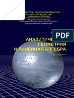 Аналитическая геометрия и линейная алгебра, Умнов, 2011.pdf
