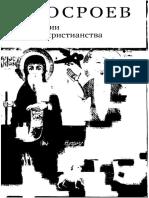 Khosroev a L Iz Istorii Rannego Khristianstva v Egipte Na Materiale Koptskoy Biblioteki Iz Nag-Khammadi