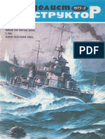 Моделист-Конструктор 1975-02.pdf