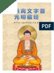 AllDocs.net-《大乘离文字普光明藏经》 - 简体版 - 汉语拼音