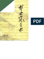 彭德怀自述.pdf
