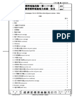 f1339141220148_CNS燃料電池技術-第6-100 部:微型燃料電池電力系統—安全.pdf