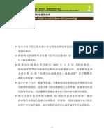 Leaflet 02 Chi