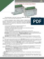 ПЛК МикроДат МК120 (Описание)