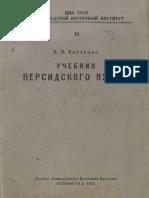 PERS Bertels Uchebnik Persidskogo Yazyka