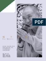 Garchen Rinpoche notes 04 噶千語錄‧1