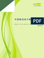 2010年中国移动电子商务市场研究报告简版