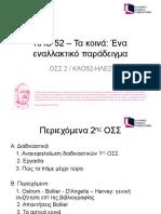 ΚΑΟ52_ΗΛΕ2_ΟΣΣ2