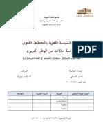 علاقة السياسة اللغوية بالتخطيط اللغوي (دراسة حالات من الوطن العربي).pdf