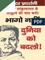 राहुल सांकृत्यायन पोस्टर प्रदर्शनी Rahul Sankrityayan Poster Exhibition