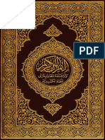Translation of the Noble Quran in the Kashmiri (Koshur) Language