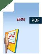 風險評估-5 level-台灣省工礦安全衛生技師公會.pdf