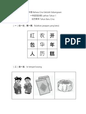 248211649 Lembaran Kerja Bahasa Cina Tahun 1 Docx