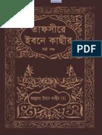 Tafsir Ibn Kathir vol 6 Bengali