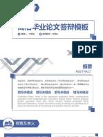 [001]毕业答辩PPT模板[-树灵视觉].ppt