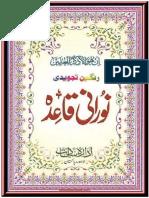 noorani_qaida.pdf
