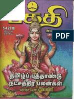 Tamil Puthandu 2018 Rasi Palan c
