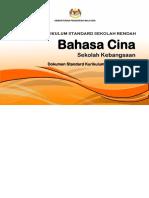 12 DSKP KSSR SEMAKAN 2017 BAHASA CINA SK TAHUN 2 v2.pdf