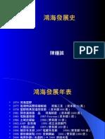 20080701-007-鴻海發展史