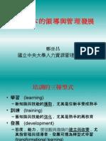 20080701-008-職能為本的領導與管理發展