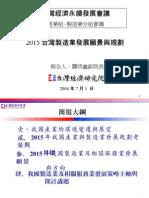 20080701-025-2015台灣製造業發展願景與規劃