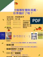 20080701-030-CEO的領導智慧與風範