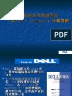 20080701-032-Del1 Computer
