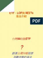 20080701-039-ETF、LOF與RTITs基金