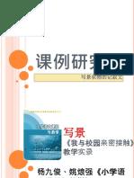 3. 写景写物的 - 课例研究.pptx