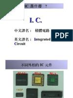 20080701-054-IC是什麼(積體電路)