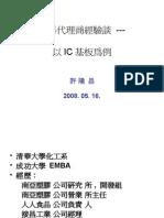 20080701-055-IC基板