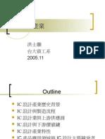 20080701-056-IC設計產業(OK)