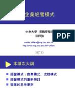 20080701-059-IT 和企業經營模式