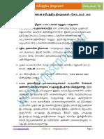 Tnpsc Current Affairs September 2015 in Tamil Www Tnpscportal In