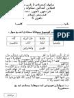 Soalan Pendidikan Islam Tahun 5 Ujian 1 Bulan Mac 2017 (1)