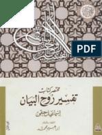 مختصر كتاب تفسير روح البيان إسماعيل حقي