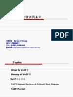 20080701-082-VoIP 的發展與未來