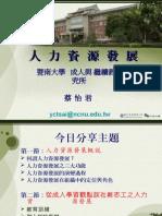 20080701-085-人力資源發展