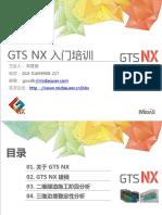 GTS NX入门培训-20150326