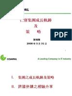 20080701-095-仁寶集團成長軌跡及策略