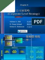 20080701-098-公司層策略