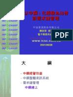 20080701-109-以中鋼e化經驗為出發談需求鏈管理
