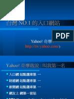 20080701-116-台灣NO 1的入口網站