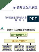 20080701-118-台灣科技研發的現況與展望