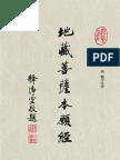 地藏經 (難字注音)(2009115更新)